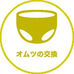 福岡のキッズ・ベビーシッター:オムツの交換