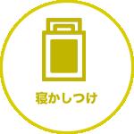福岡のキッズ・ベビーシッター:寝かしつけ