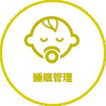福岡のキッズ・ベビーシッター:睡眠管理