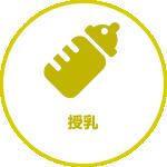 福岡のキッズ・ベビーシッター:授乳