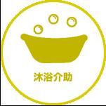 福岡のキッズ・ベビーシッター:沐浴介助