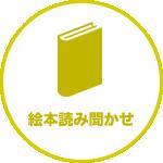 福岡のキッズ・ベビーシッター:絵本読み聞かせ