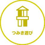 福岡のキッズ・ベビーシッター:つみき遊び