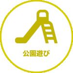 福岡のキッズ・ベビーシッター:公園遊び