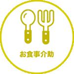 福岡のキッズ・ベビーシッター:お食事介助