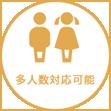 仙台のイベントシッター:多人数対応可能