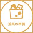 仙台のイベントシッター:道具の準備