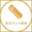 仙台のイベントシッター:安全マット使用