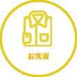 仙台の家事代行サービス:お洗濯