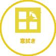 仙台の家事代行サービス:窓拭き