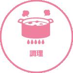 仙台のマザーリング:調理