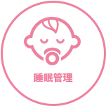 仙台のマザーリング:睡眠管理