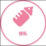 仙台のマザーリング:授乳