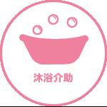 仙台のマザーリング:沐浴介助