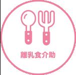 仙台のマザーリング:離乳食介助