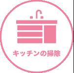 仙台のマザーリング:キッチンの掃除