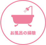 仙台のマザーリング:お風呂の掃除
