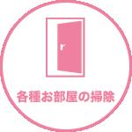 仙台のマザーリング:各種お部屋の掃除