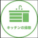 仙台のシルバーシッター:キッチンの掃除