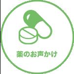 仙台のシルバーシッター:薬のお声かけ