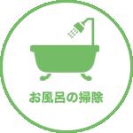 名古屋のシルバーシッター:お風呂の掃除
