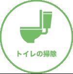 名古屋のシルバーシッター:トイレの掃除
