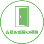 名古屋のシルバーシッター:各種お部屋の掃除
