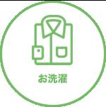 名古屋のシルバーシッター:お洗濯