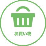仙台のシルバーシッター:お買い物