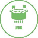 名古屋のシルバーシッター:調理