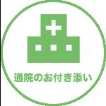 仙台のシルバーシッター:通院のお付添い