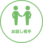 仙台のシルバーシッター:お話し相手